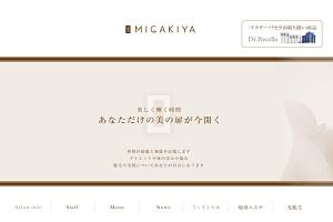 ミガキヤ(MIGAKIYA)のHP