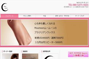 ムームーン 熊本(Moumoon)のHP