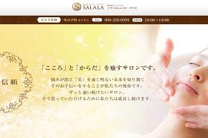 メディカルエステ サララ(SALALA)のHP