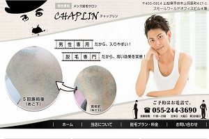 メンズ専門サロン チャップリンのHP