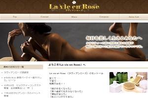 ラヴィアンローズ 岐南本店(La vie en Rose)のHP