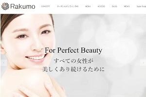 ラクモ(Rakumo)のHP