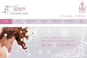 ラピス ラズリー(Lapis Lazuly)のHP