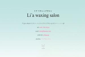 リア ワクシングサロン 大宮店(Li'a waxing salon)のHP