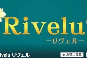 リヴェル(Rivelu)のHP