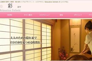 リラクゼーションエステティック彩(Relaxation Esthetic 彩)のHP