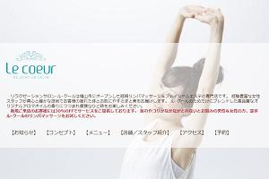 ルクール 美白脱毛&経絡リンパ専門サロン(le coeur)のHP