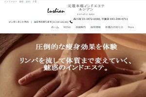 ルシアン 千葉店(Lushian)のHP