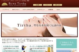 ルネティルタ クレド岡山店(RUNE Tirtha)のHP
