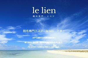 ルリアン(Le lian) 姉店のHP