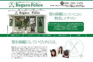 レガロフェリーチェ(Regaro Felice)のHP
