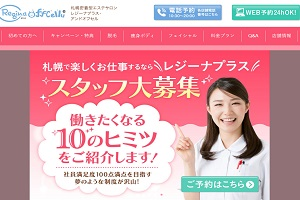 レジーナアンドオフセル 札幌大通店のHP