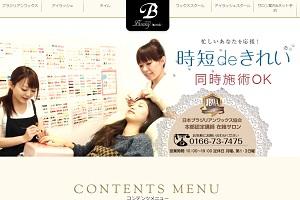 銀座ボニー 旭川店のHP