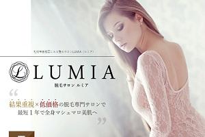 脱毛サロン ルミア(LUMIA)のHP