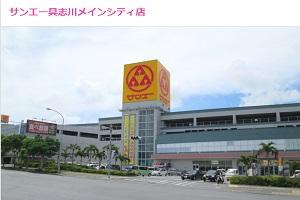 脱毛専門店ミートゥー サンエー具志川メインシティ店のHP