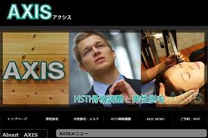 男性脱毛サロン アクシス(AXIS)のHP