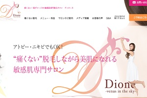 美肌脱毛専門サロン ディオーネ 宇多津店(Dione)のHP