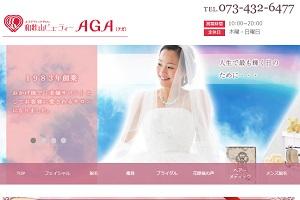 和歌山ビューティー AGAのHP