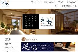 和美さび処 利休 広島駅新幹線口店のHP