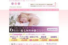 プライムローズ PRIME ROSE 渋谷店のHP
