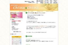 チハチハ おいらせ店 エステサロン chiha×chihaのHP