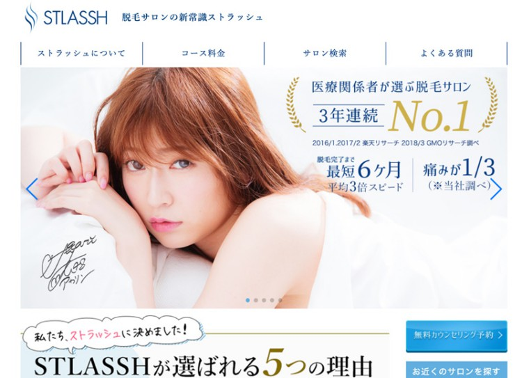 STLASSH(ストラッシュ)のHP