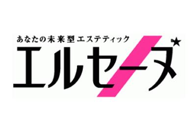 エルセーヌの口コミ・評判