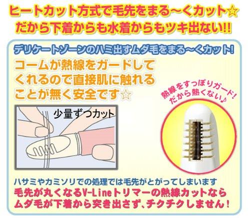 ラヴィア ボディケアシリーズ Vライントリマー(コーム無) ホワイト・5001-03